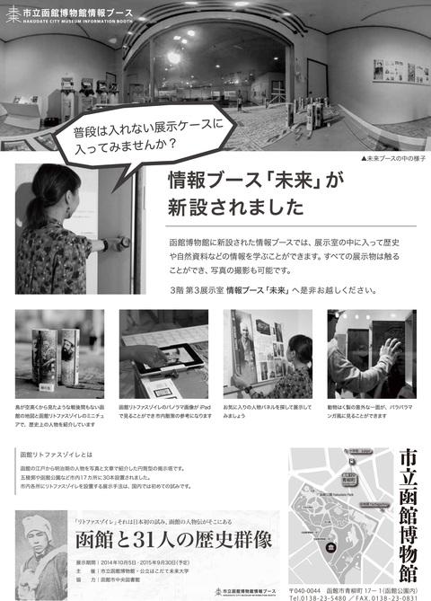 情報ブース広告