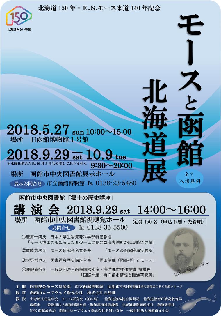 モースと函館 北海道展